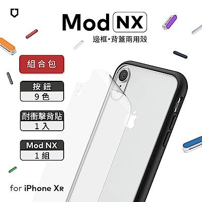 犀牛盾 iPhone XR Mod NX邊框背蓋二用手機殼組合包