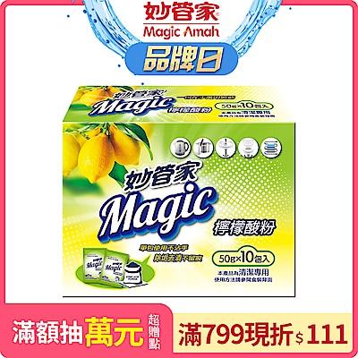 【妙管家品牌日限定】檸檬酸粉50gx10入