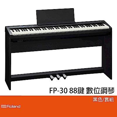 『ROLAND樂蘭』FP-30 / 高品質數位鋼琴 黑色套裝組 / 公司貨保固