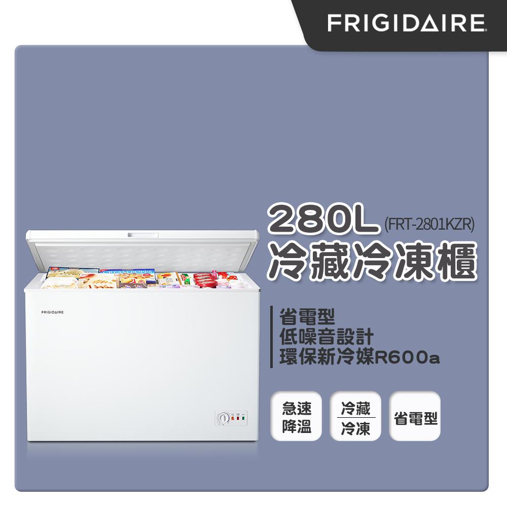 【少量現貨】美國富及第Frigidaire 280L 商用等級冷藏冷凍櫃 FRT-2801KZR
