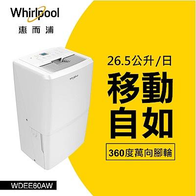 Whirlpool惠而浦 26.5L節能除濕機 WDEE60AW