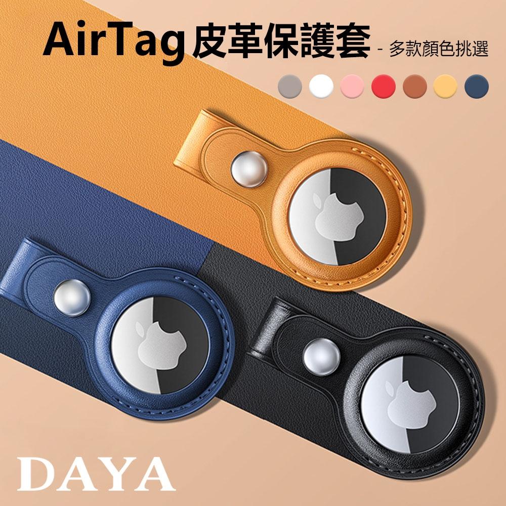 【DAYA】APPLE/AirTag 純色皮革保護套 金屬環鑰匙圈