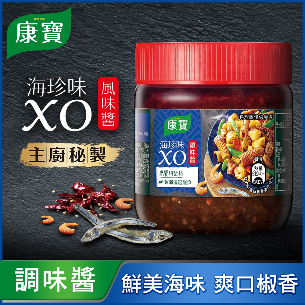 康寶 海珍味XO風味醬330g/瓶