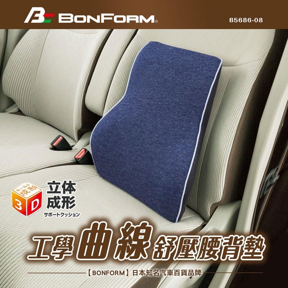 日本【BONFORM】工學曲線舒壓腰背墊B5686-08