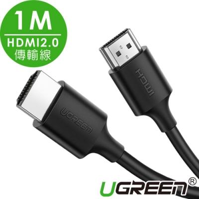綠聯 HDMI2.0傳輸線 4K版 1M