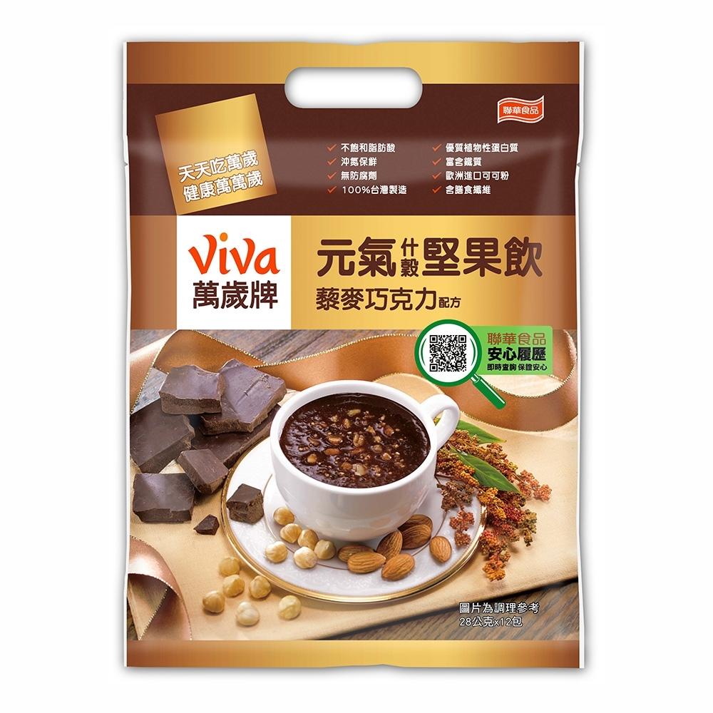 萬歲牌 元氣什穀堅果飲藜麥巧克力(28gx12包)