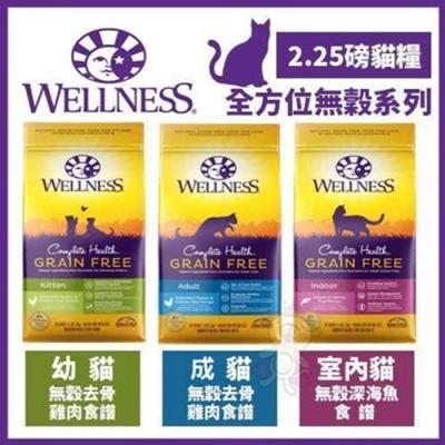 WELLNESS寵物健康-GRAIN FREE全方位無穀系列  2.25LBS/1KG