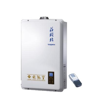 (全省安裝)莊頭北16公升數位式恆溫分段火排DC強制排氣(與TH-8165FE同款)熱水器桶裝瓦斯TH-8165FE_LPG
