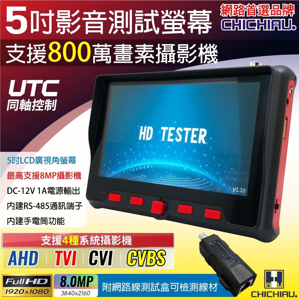 【CHICHIAU】工程級 5吋 四合一AHD/TVI/CVI/CVBS 8MP/5MP/1080P數位類比網路/影音訊號顯示器工程寶 CH805