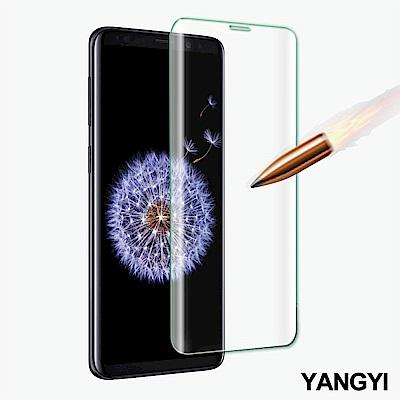 揚邑 Samsung Galaxy S9 5.8吋 滿版鋼化玻璃膜3D曲面防爆抗...