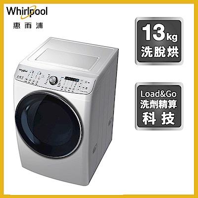 Whirlpool惠而浦13公斤洗脫烘滾筒洗衣機WD13GW含基本安裝