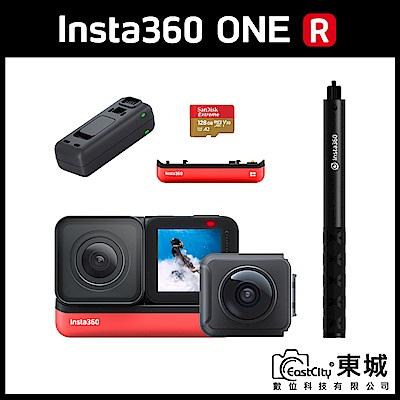 Insta360 ONE R 雙鏡頭套組 (東城代理商公司貨) 贈128G卡+隱形自拍棒+原廠電池+原廠充電器