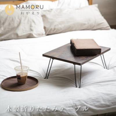 【MAMORU】日式和室摺疊桌-小款(四色可選)