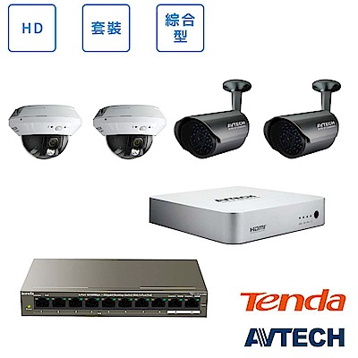 AVTECH HD經濟型兩室內兩室外監控套裝方案(二)