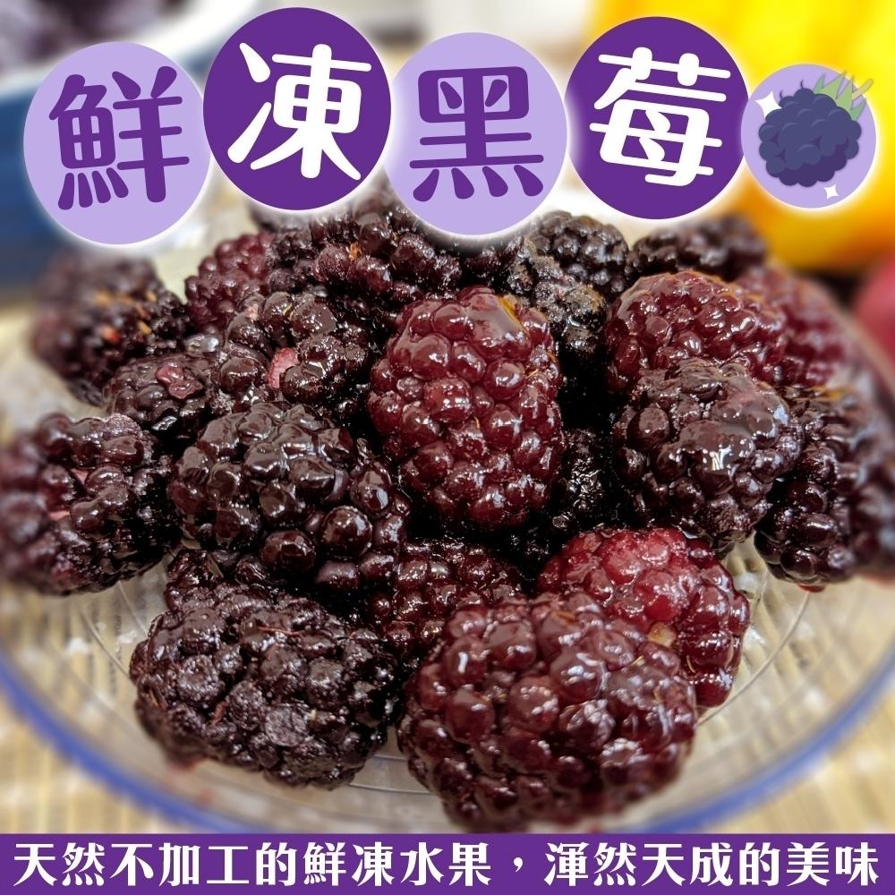 (滿699免運)【天天果園】冷凍鮮採黑莓1包(每包約200g)