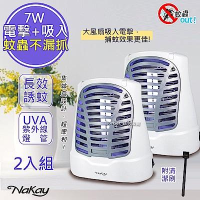 (2入組)NaKay 7W電擊式UVA燈管捕蚊器/補蚊燈(NML-770)誘蚊-吸入-電擊