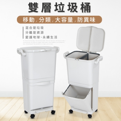 IDEA-移動大容量雙層分類垃圾桶