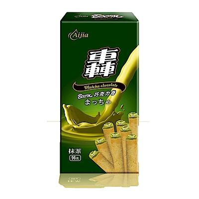 愛加 轟BOOM抹茶巧克力捲(96g)