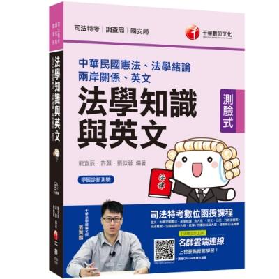 司法法學知識與英文(包括中華民國憲法、法學緒論、英文)[司法特考]