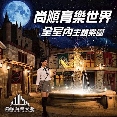苗栗 尚順育樂天地樂遊券4張(假日不加價)
