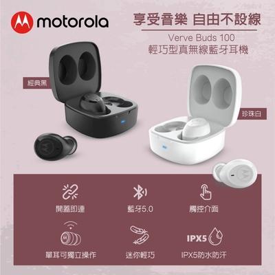 Motorola 輕巧型真無線藍牙耳機 VERVE BUDS 100 白