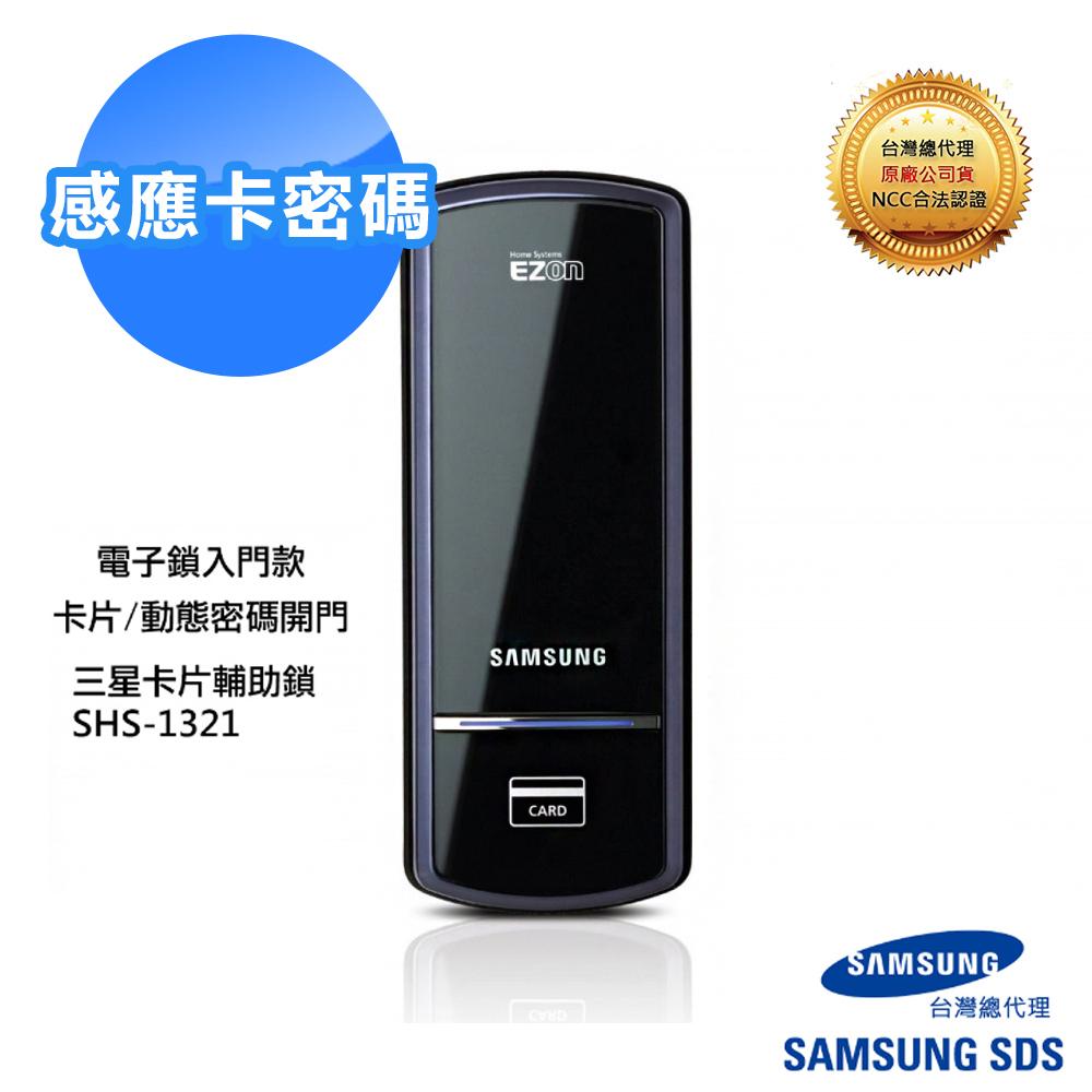 SAMSUNG三星 SHS-1321 感應密碼入門款輔助鎖(含安裝)