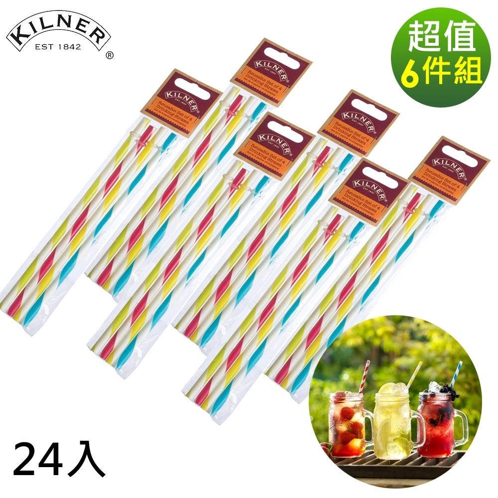 KILNER 彩色吸管(24入)