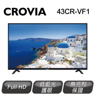 CROVIA 42型 液晶顯示器  43CR-VF1 只送不裝