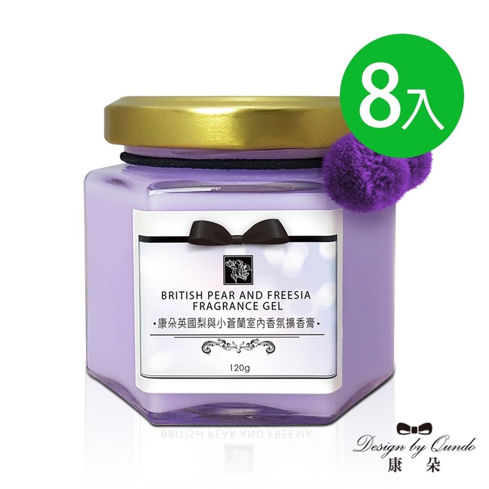【康朵】室內香氛擴香膏120g香味任選x8入組