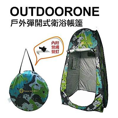 OUTDOORONE 戶外彈開式衛浴帳篷 露營登山休閒更衣帳篷 秒開免搭銀膠
