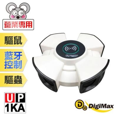 DigiMax『終極殺陣』八喇叭智慧藍芽超音波驅鼠蟲器 [智慧型藍芽] [強力超音波]-UP-1KA