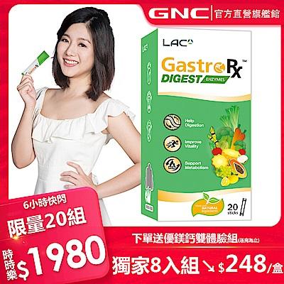 [限搶]GNC健安喜 超值8入組 LAC蔬果酵素精華20包/盒