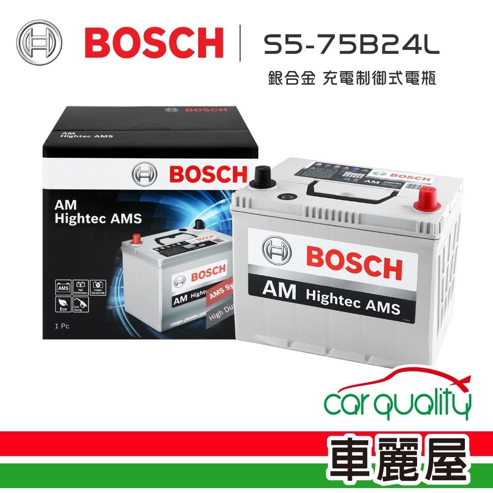 【BOSCH 博世】電瓶BOSCH銀合金 充電制御 75B24L_送安裝(車麗屋)
