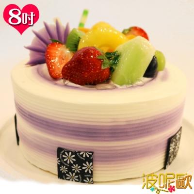 預購-波呢歐 香濃芋泥雙餡布丁夾心水果鮮奶蛋糕(8吋)