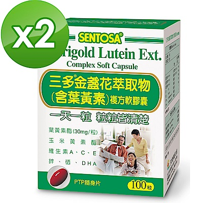 (2盒組)三多金盞花萃取物(含葉黃素)複方軟膠囊100粒x2