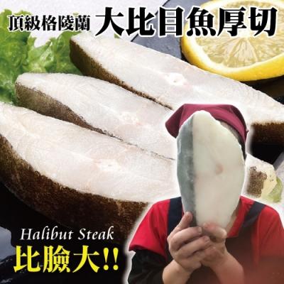 【海陸管家】3XL比臉大厚切特大比目魚(扁鱈)3片(每片約600g)