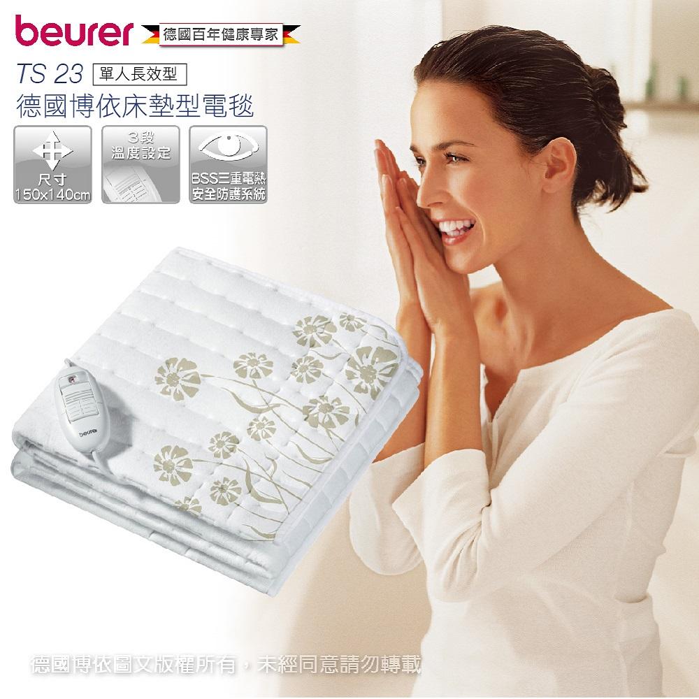 beurer 德國博依床墊型電毯《單人長效型》TS 23