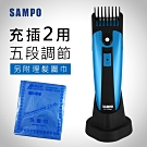 【SAMPO 聲寶】五段式電動剪髮刀-附理髮圍巾(理髮/修毛/剃毛)