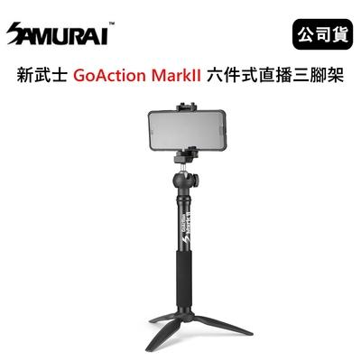 SAMURAI 新武士 GoAction MarkII 六件式直播三腳架 (公司貨)