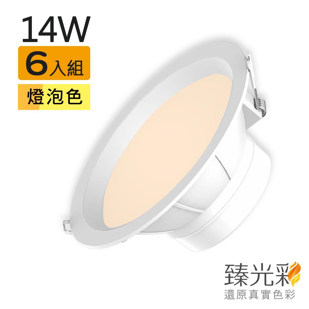 【臻光彩】LED崁燈14W 小橘護眼_燈泡色6入組