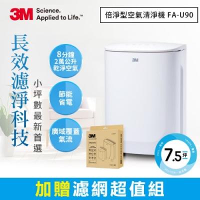 3M 3-7.5坪 倍淨型空氣清淨機 FA-U90 濾網超值組