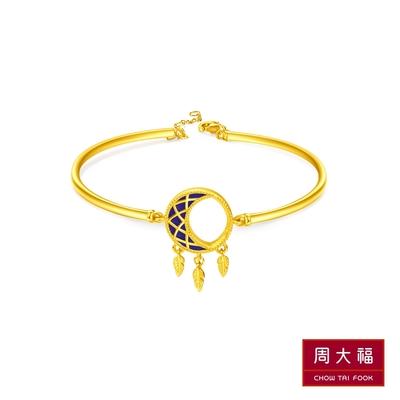 周大福 LIT系列 月亮之心捕夢網黃金手環(內圈直徑5.2cm)