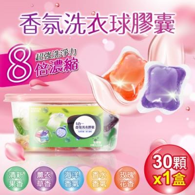 JoyLife嚴選 台灣製五合一8倍濃縮香氛洗衣球洗衣膠囊30顆x1盒(共30顆)