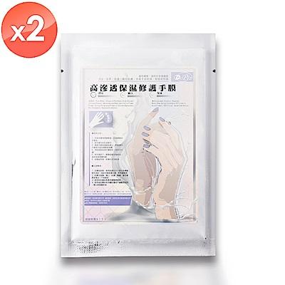 【Dr.Piz沛思藥妝】高滲透保濕修護手膜(36g/雙)-2入組