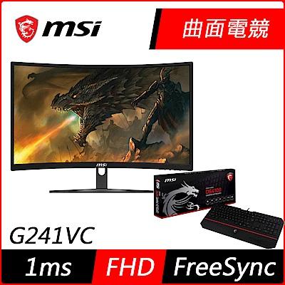 MSI微星 Optix G241VC 24型曲面電競螢幕+電競鍵盤超值組合