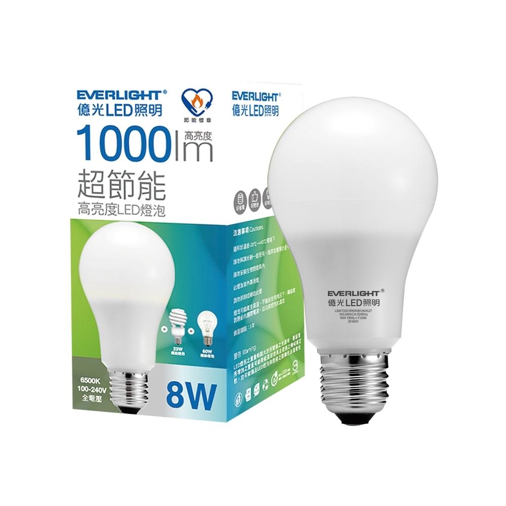 【超殺特惠組】億光 8W 超節能LED燈泡 全電壓 (白/黃光)8入