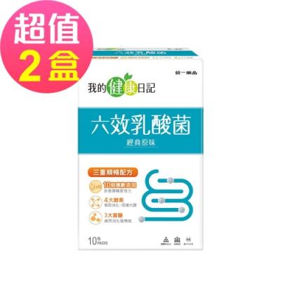 我的健康日記 六效乳酸菌 經典原味 (10日份) 二盒超值組