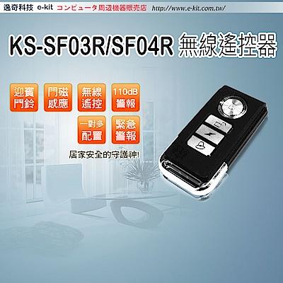 逸奇e-Kit KS-SF03R/SF04R無線遙控器