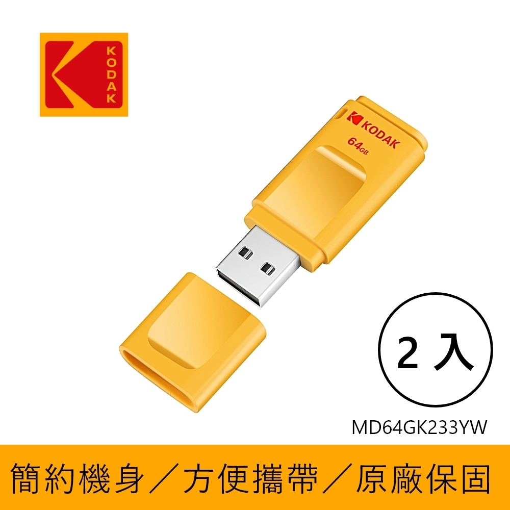 KODAK 柯達 USB3.1 K233 64GB 帽蓋式随身碟(黃)-二入