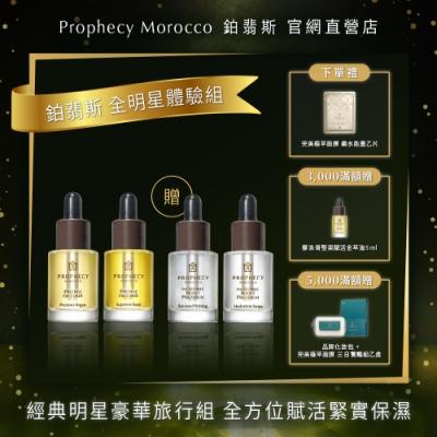 【官方直營】Prophecy Morocco鉑翡斯 全明星體驗組